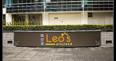 (台灣好好玩) 台北 樂幼屋Leo's Playland 郭台銘也愛去的室內親子遊樂園