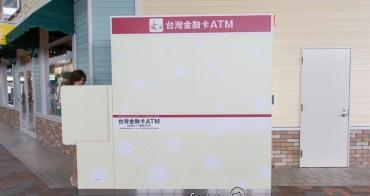 買到福澤諭吉離家出走怎辦?拿台灣12家銀行金融卡也能跨國領日幣喔!(台銀匯率換匯)