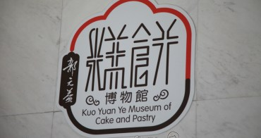 (台灣好好玩) 旅行臺北 一遊未盡 郭元益糕餅博物館士林館 創意鳳梨酥DIY體驗