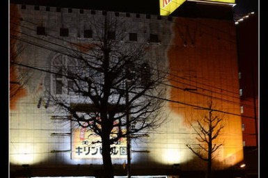 (札幌) 成吉思汗燒肉、帝王蟹吃到飽 六歲以下免費 @中島公園旁 KIRIN啤酒園