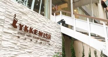 (台灣好好玩) 桃園蘆竹 親子餐廳推薦 樂奇願望親子館 LYKKE WISH Family 決明子池真好玩