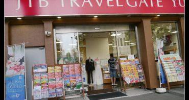 (親子遊日本) JCB PLAZA TOKYO (利木津巴士免費搭、免費杯子、觸控筆、空氣枕兌換)