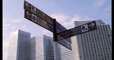 (橫濱)  2009年 神奈川縣橫濱 みなと未来與紅瓦倉庫(赤い靴 紅色靴子巴士)