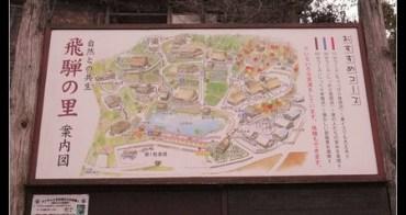 (日本) 岐阜縣 日本傳統文化主題樂園 飛驒民俗村(飛騨の里) 猴寶寶手作體驗