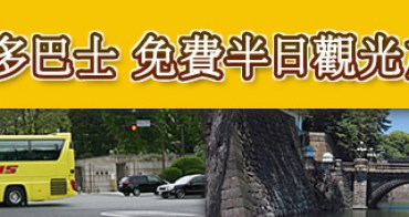 (日本) 東京皇居到淺草觀音寺 免費半天市區觀光(中文導覽),JCB持卡人限定福利!