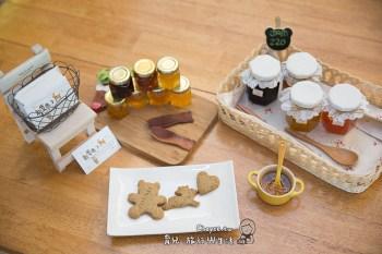 (台灣好好玩) 埔里桃米社區 幸福手作民宿 熊麋鹿了 手工餅乾製作