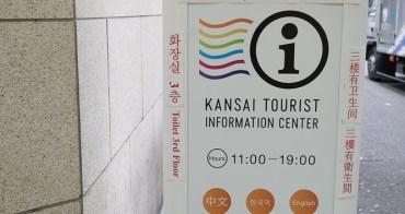 (大阪好康情報) JTB 關西資訊服務中心 心齋橋 500円和服體驗,免費上網與關西旅遊情報 JCB購買周遊卡9折