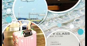 (日本沖繩縣) 復興航空 桃園直飛石垣島 45分鐘也要開艙文