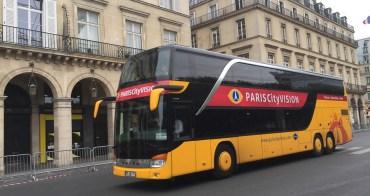 (巴黎Fun暑假) Follow me Paris 巴黎自助沒煩惱 跟當地旅行團玩深度巴黎 Pariscityvision JCB卡友打九折