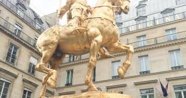 (巴黎Fun暑假) Follow me Paris 在巴黎不被搶 推薦巴黎戴高樂機場接送機