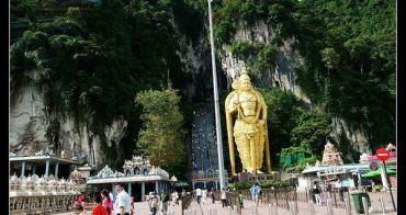 (馬來西亞) 吉隆坡 黑風洞Batu Caves 與印度餐廳直擊用手抓食物