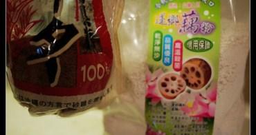 (好物推薦) 止咳良方-蓮藕粉