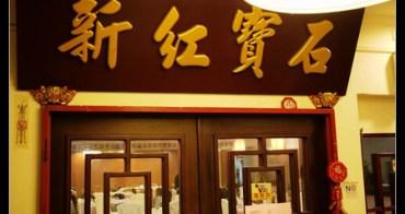 (台灣好好味) 台北 新紅寶石酒樓 港式飲茶吃到飽