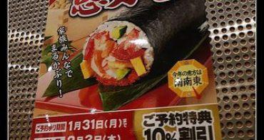 (日本傳統習俗) 2月3日節分せつぶん,吃惠方捲灑豆子了沒?
