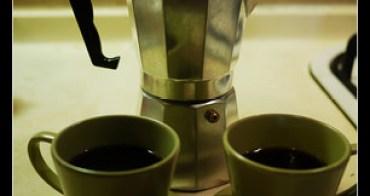 (好物推薦) 摩卡壺示範教學 在家也能輕鬆手煮咖啡喔!