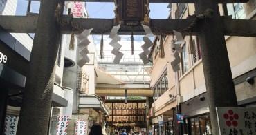 (日本京都觀光) 京都定番觀光必訪 創業滿四百週年慶 錦市場挖寶樂散策 錦天滿宮參拜,特產介紹