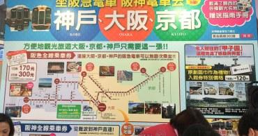 (2015 TTE 台北旅展) 阪神阪急集團攤位 拍照按讚打卡送KT毛巾,購票賺超大!