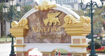 (澳門) 親子醬玩澳門 Part 6 吃喝玩樂貢多拉遊船一站滿足,就在澳門威尼斯人酒店 The Venetian敞徉在義大利不用跑太遠啦!