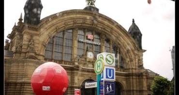 (歐洲) 德國 法蘭克福市區觀光一日行程建議