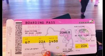 長榮航空Hello Kitty專機直飛札幌新千歲空港 開艙文
