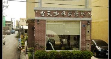 (台灣好好味) 雲天咖啡烘培坊 (咖啡+義式冰淇淋讓人念念不忘的好味道)