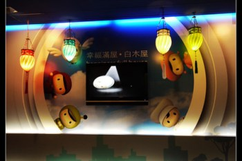 (台灣好好玩) 白木屋品牌文化館-從蛋糕生產線認識白木屋對品質的堅持