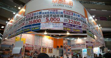 (2015 TTE 台北旅展) 首日好康搶鮮報,早鳥好處多多 旅行社現場促銷篇
