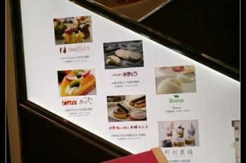 (日本北海道) BISSE SWEET 甜點街大推薦!(札幌大通公園店)
