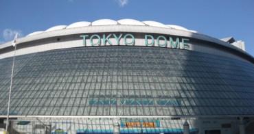 (日本東京都) 東京ドーム東京巨蛋攻略(玩樂、住宿、交通)