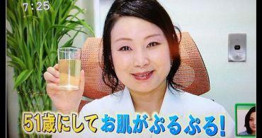 (日本新聞連線) 51歲還能保持皮膚白嫩嫩幼泡泡的秘密
