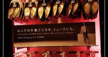 (日本) UNIQLO CANDISH鞋子-女人尖叫男人微笑的好店!