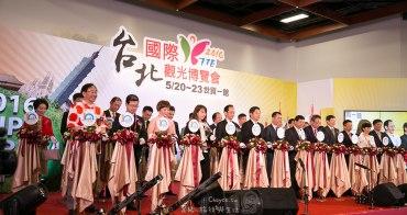 2016TTE 台北國際觀光博覽會 520盛大展開,好康超值現場直送(韓國JUMP音樂劇影片 521行程公開