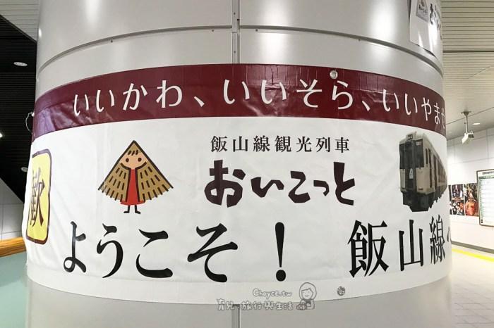 JR飯山線 おいこっと主題列車 搭車還能享受免費野澤菜 夢幻列車必搭 越乃Shu*Kura(移動餐廳)おもてなし