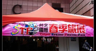 (台灣好好玩) 台北世貿中心 春季旅展