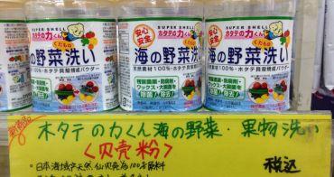 (日本購物推薦) 婆婆媽媽瘋傳:ホタテの力 海の野菜。果物洗い 貝殼粉有神效?