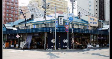 (札幌) 二条市場 朝市どんぶり茶屋 一次吃七種海味 超嗨丸鮮丼、門外不出捲香腸
