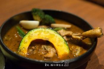 美食推薦 低調隱密 湯咖哩名家 宵夜營業到清晨四點 オリジナルスープカレーSHO-RIN Ⅱ