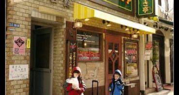 (日本) 東京新橋 好吃牛排餐館 ステーキ亭 新橋店