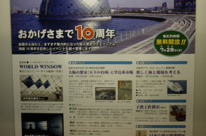 (日本)20100728 大阪海的時空館無料入館