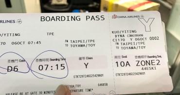 金害,高價票券遺失在飛機怎麼辦?大感謝中華航空富山分公司