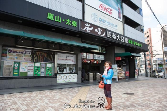 (日本關西旅遊) 京都 搭嵐電郊遊趣 嵐山散策 竹林野徑,渡月橋,嵐電車站,よーじや藝妓咖啡