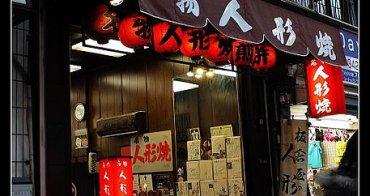 (日本) 20110122 人形町散策-人形燒本舖板倉屋(阿部寬也推薦)