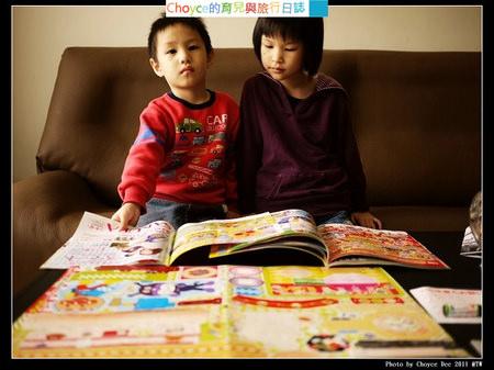 (小小孩愛閱讀) 推薦日文雜誌:めばえ快樂遊戲讀本 1月號/2012 跟著日本小孩一起快樂玩日文 – Choyce寫育兒 ...