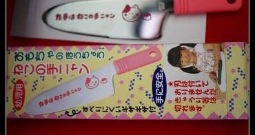 (好物推薦) 東京阿卡將本舖購入 子喬子鈞也輕鬆上手的子供庖丁與削皮刀