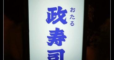 (小樽) 美味料理大推薦 小樽政壽司 絕佳調味:板前師傅松谷樣