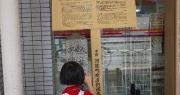 (日本)20100710 京都 巧遇龍馬遇難地