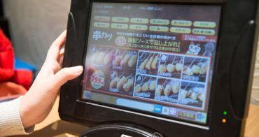 (日本關西旅遊) 京都美食推薦 外國人也瘋狂,每盤299日圓,電腦點餐不求人 えこひいき 四条木屋町店