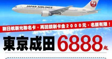 (TTE連線報導) 想飛東京的人看過來,JAL又推出流血TTE旅展價啦!!