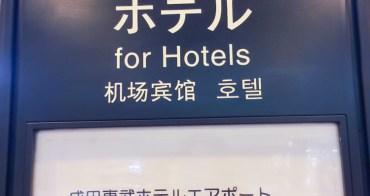 (成田住宿推薦) 成田ANA 全日空皇冠假日飯店 ANA Crowne Plaza Narita 開房間文 早餐很不賴唷