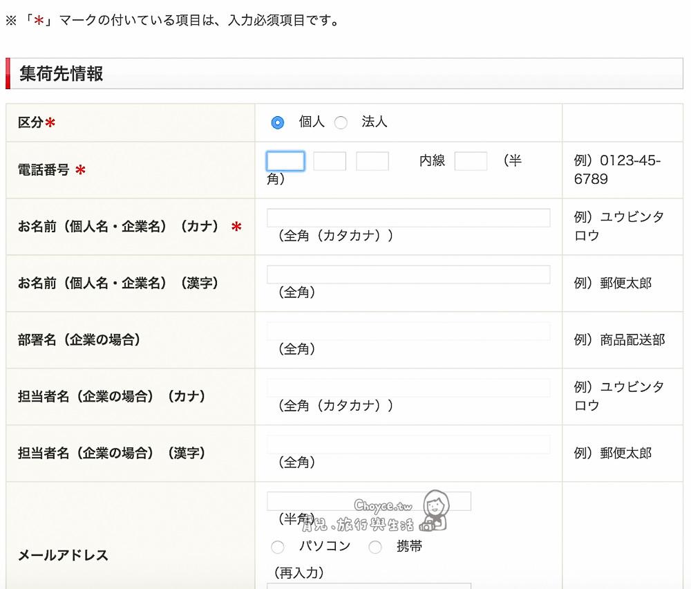 (日本購物必看) 日本郵便局到府收件寄貨操作 EMS26公斤運費?日本國內運費計算? – Choyce寫育兒。旅行與生活